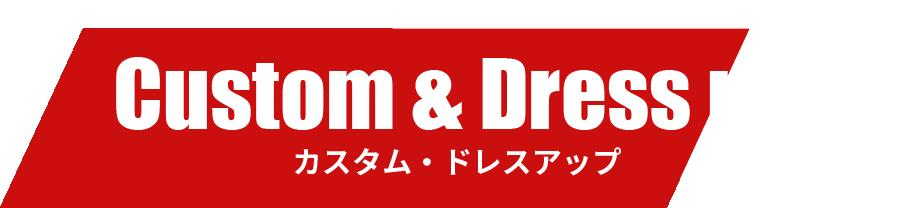 カスタム・ドレスアップ Custom&dressup