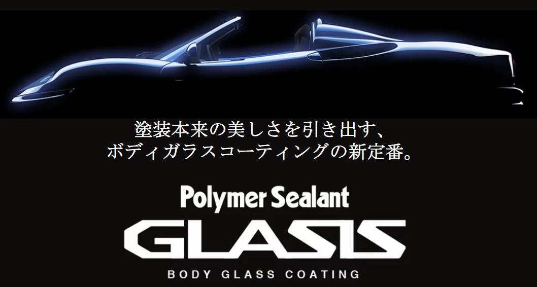 塗装本来の美しさを引き出す、ガラスコーティングの新定番。GLASIS