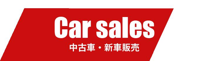 中古車新車販売 Car sales